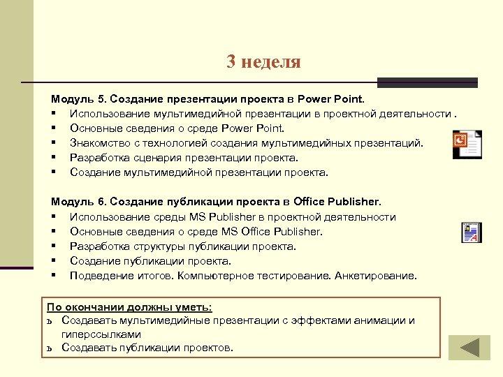 3 неделя Модуль 5. Создание презентации проекта в Power Point. § Использование мультимедийной презентации