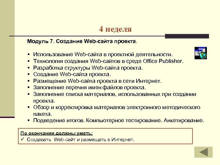 4 неделя Модуль 7. Создание Web-сайта проекта. § § § § Использование Web-сайта в