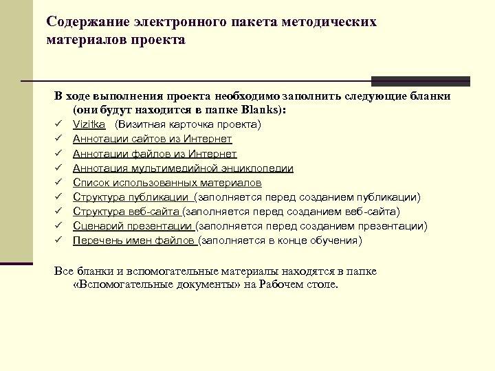 Содержание электронного пакета методических материалов проекта В ходе выполнения проекта необходимо заполнить следующие бланки