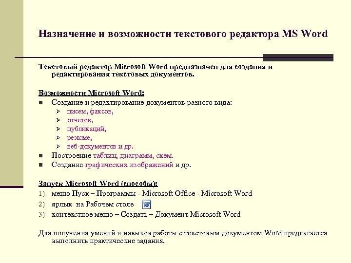 Назначение и возможности текстового редактора MS Word Текстовый редактор Microsoft Word предназначен для создания