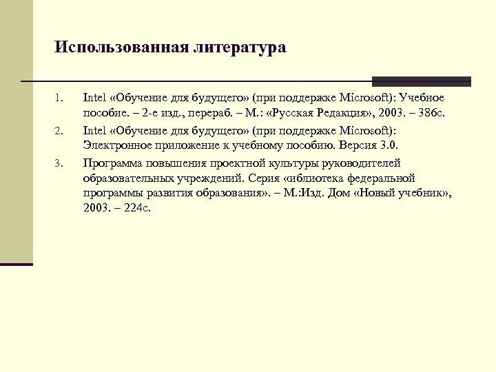 Использованная литература 1. 2. 3. Intel «Обучение для будущего» (при поддержке Microsoft): Учебное пособие.