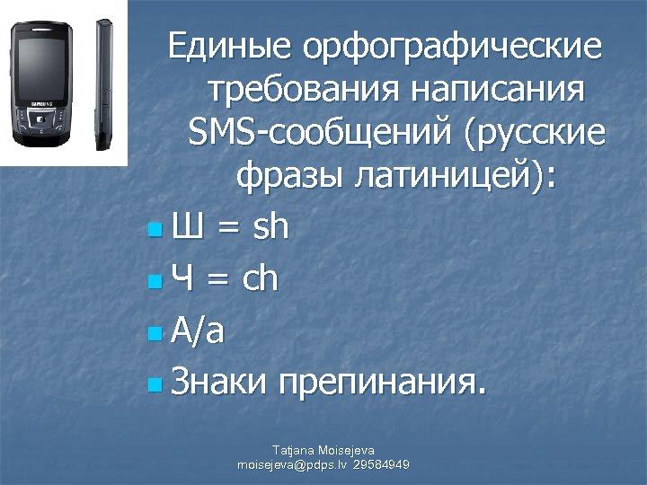 Единые орфографические требования написания SMS-сообщений (русские фразы латиницей): n Ш = sh n Ч
