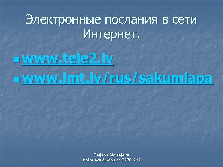 Электронные послания в сети Интернет. n www. tele 2. lv n www. lmt. lv/rus/sakumlapa