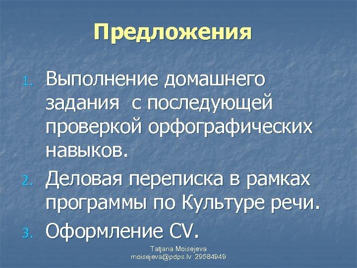 Предложения 1. 2. 3. Выполнение домашнего задания с последующей проверкой орфографических навыков. Деловая переписка
