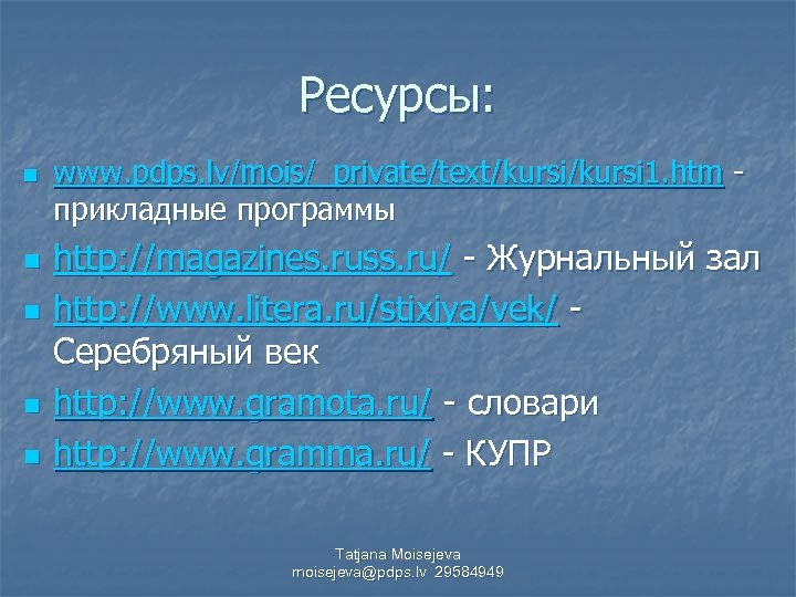 Ресурсы: n n n www. pdps. lv/mois/_private/text/kursi 1. htm прикладные программы http: //magazines. russ.