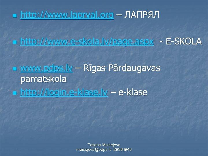 n http: //www. lapryal. org – ЛАПРЯЛ n http: //www. e-skola. lv/page. aspx -