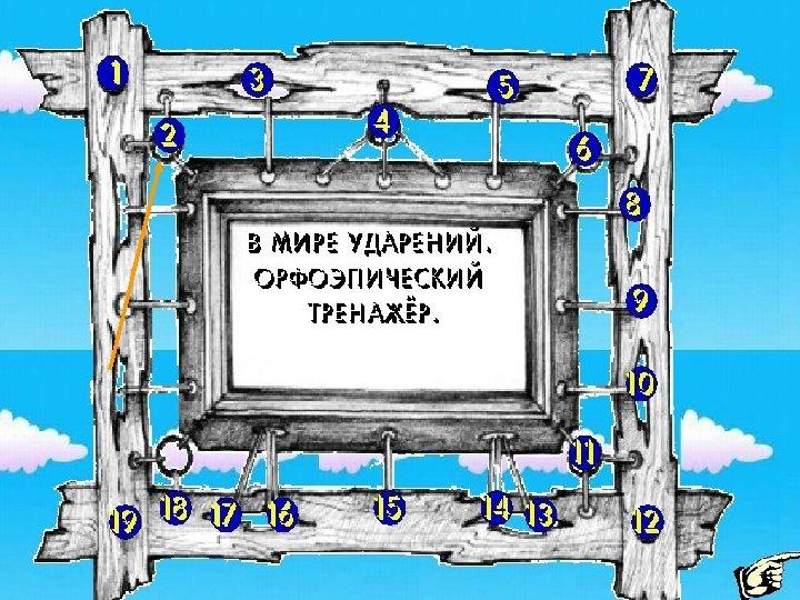 ОРФОЭПИЧЕСКАЯ НОРМА Tatjana Moisejeva moisejeva@pdps. lv 29584949