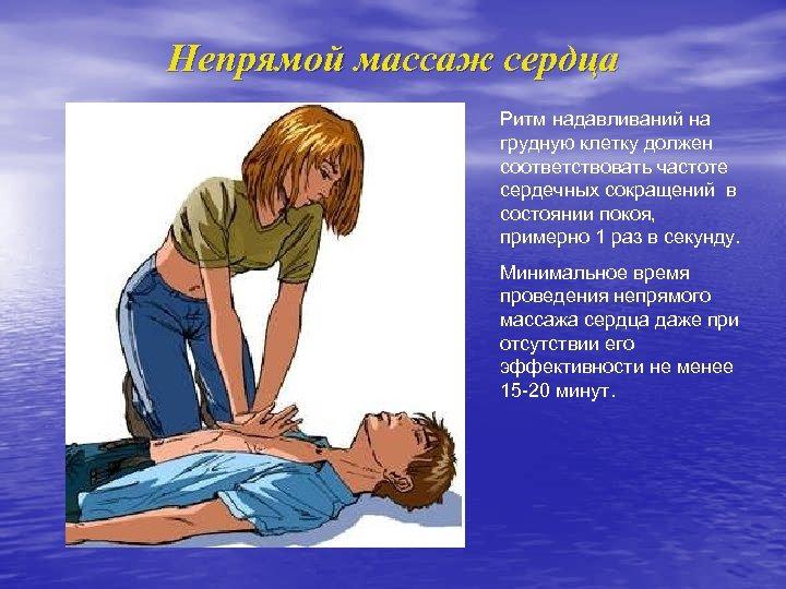 Непрямой массаж сердца Ритм надавливаний на грудную клетку должен соответствовать частоте сердечных сокращений в