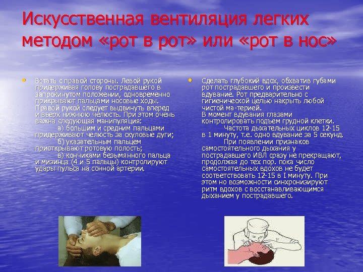 Искусственная вентиляция легких методом «рот в рот» или «рот в нос» • Встать с