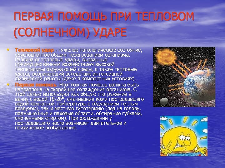 ПЕРВАЯ ПОМОЩЬ ПРИ ТЕПЛОВОМ (СОЛНЕЧНОМ) УДАРЕ • Тепловой удар - тяжелое патологическое состояние, •