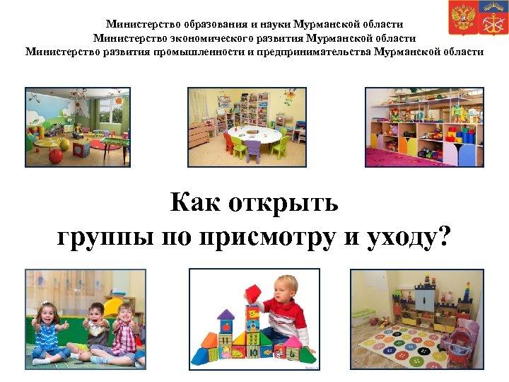 Министерство образования и науки Мурманской области Министерство экономического развития Мурманской области Министерство развития промышленности
