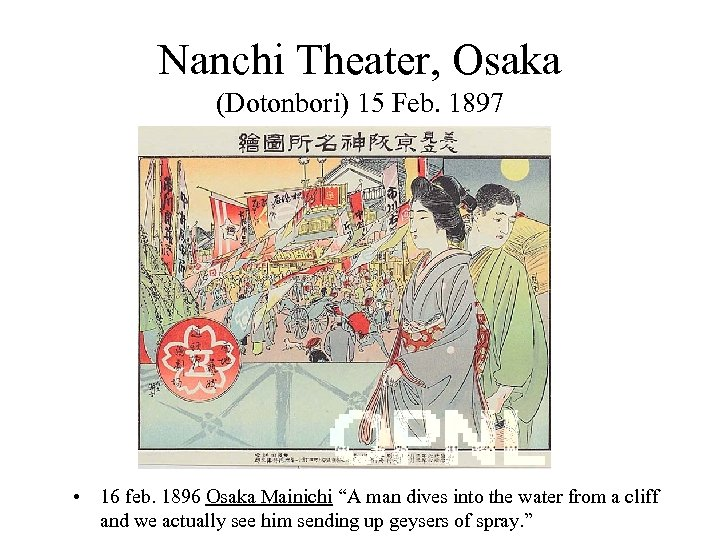 "Nanchi Theater, Osaka (Dotonbori) 15 Feb. 1897 • 16 feb. 1896 Osaka Mainichi ""A"