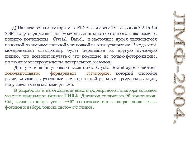 д) На электронном ускорителе ELSA с энергией электронов 3. 2 Гэ. В в