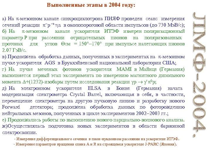 Выполненные этапы в 2004 году: а) На -мезонном канале синхроциклотрона ПИЯФ проведен сеанс