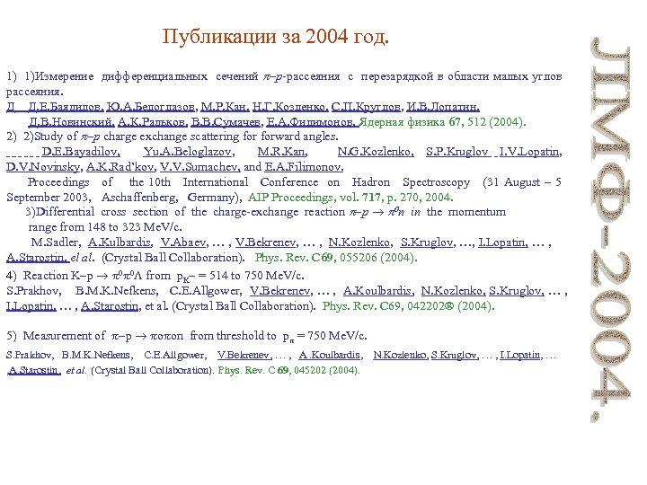 Публикации за 2004 год. 1) 1)Измерение дифференциальных сечений p-рассеяния с перезарядкой в области малых