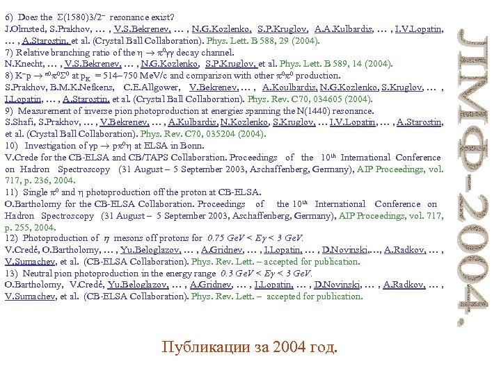 6) Does the (1580)3/2 resonance exist? J. Olmsted, S. Prakhov, … , V. S.