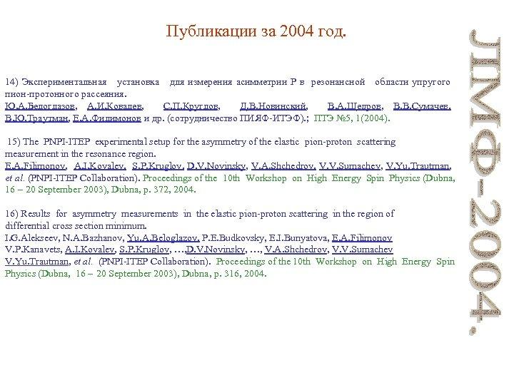 Публикации за 2004 год. 14) Экспериментальная установка для измерения асимметрии Р в резонансной области