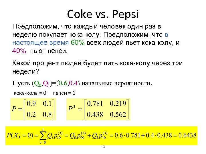 Coke vs. Pepsi Предположим, что каждый человек один раз в неделю покупает кока-колу. Предположим,