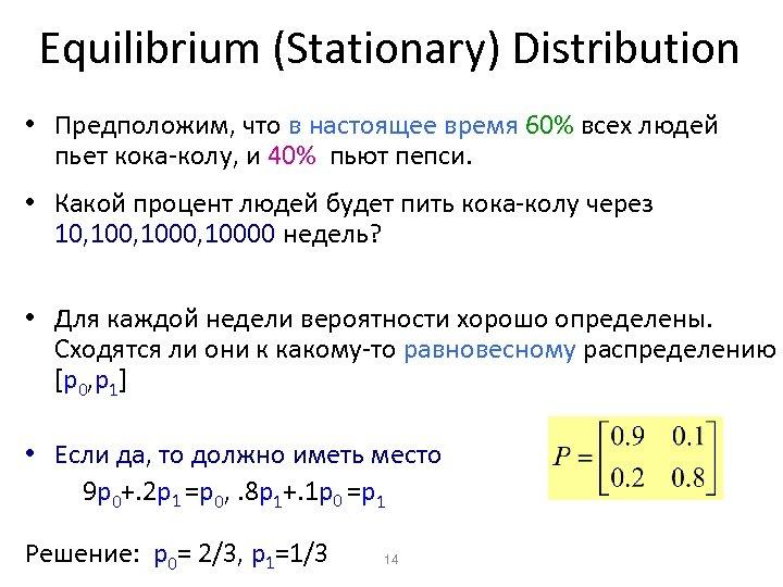 Equilibrium (Stationary) Distribution • Предположим, что в настоящее время 60% всех людей пьет кока-колу,