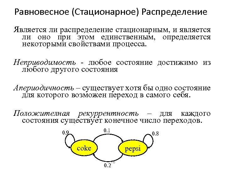 Равновесное (Стационарное) Распределение Является ли распределение стационарным, и является ли оно при этом единственным,