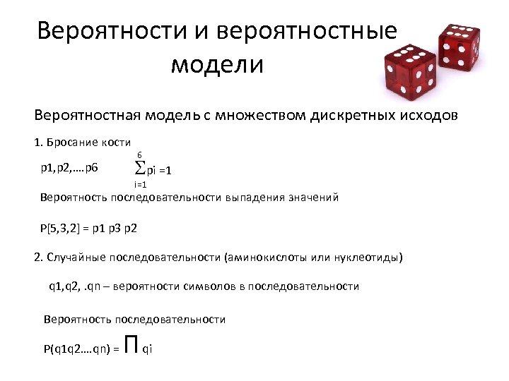 Вероятности и вероятностные модели Вероятностная модель с множеством дискретных исходов 1. Бросание кости p