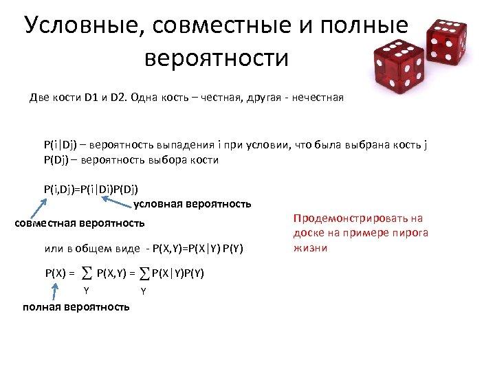 Условные, совместные и полные вероятности Две кости D 1 и D 2. Одна кость