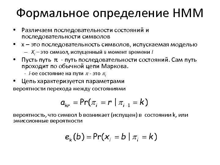 Формальное определение HMM • Различаем последовательности состояний и последовательности символов • x – это