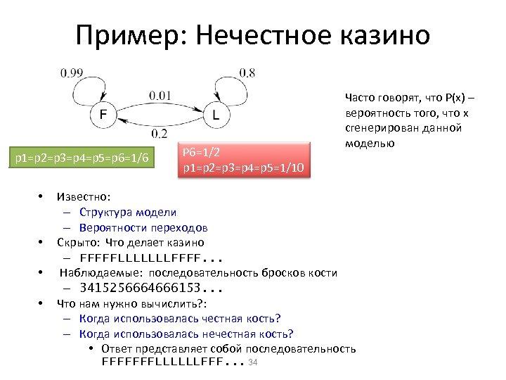 Пример: Нечестное казино p 1=p 2=p 3=p 4=p 5=p 6=1/6 • • P 6=1/2