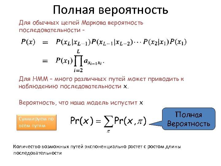 Полная вероятность Для обычных цепей Маркова вероятность последовательности - Для HMM – много различных
