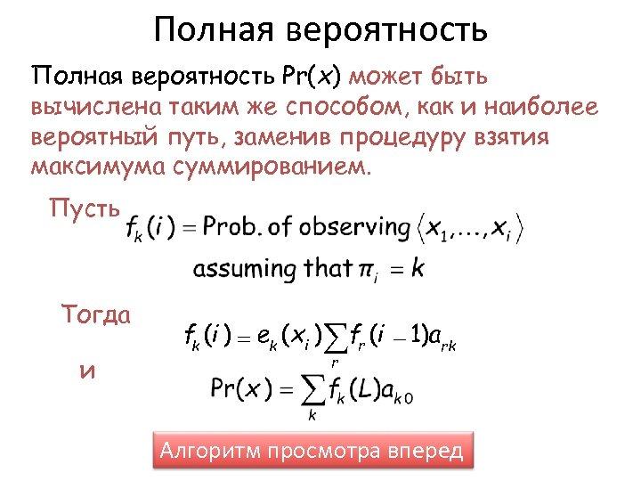 Полная вероятность Pr(x) может быть вычислена таким же способом, как и наиболее вероятный путь,