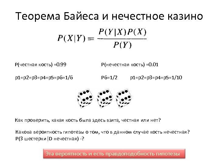 Теорема Байеса и нечестное казино P(честная кость) =0. 99 P(нечестная кость) =0. 01 p