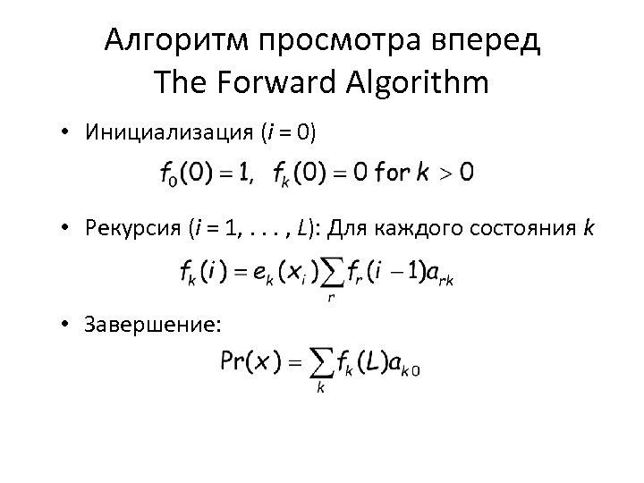Алгоритм просмотра вперед The Forward Algorithm • Инициализация (i = 0) • Рекурсия (i