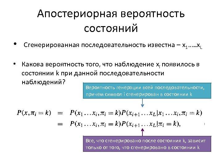 Апостериорная вероятность состояний • Сгенерированная последовательность известна – x 1…. . x. L •