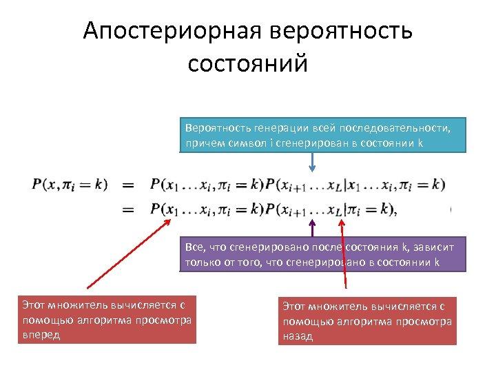 Апостериорная вероятность состояний Вероятность генерации всей последовательности, причем символ i сгенерирован в состоянии k