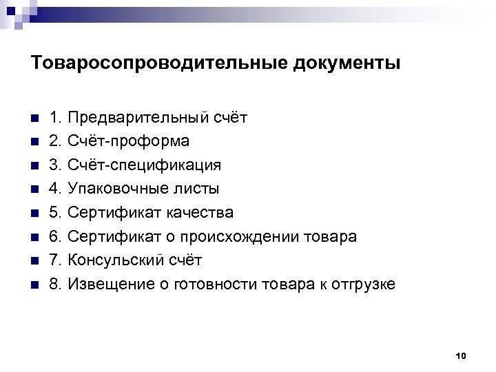 Товаросопроводительные документы n n n n 1. Предварительный счёт 2. Счёт-проформа 3. Счёт-спецификация 4.
