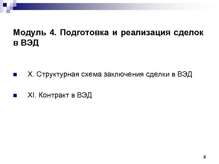 Модуль 4. Подготовка и реализация сделок в ВЭД n X. Структурная схема заключения сделки