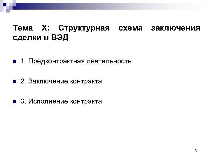 Тема X: Структурная сделки в ВЭД схема n 1. Предконтрактная деятельность n 2. Заключение