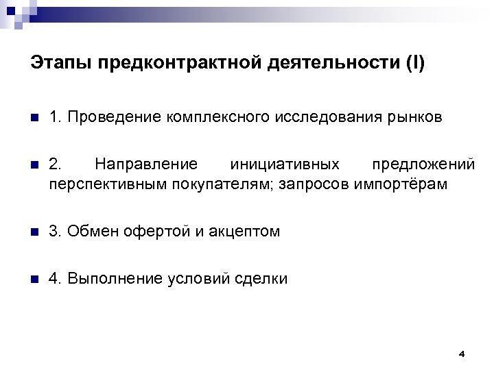 Этапы предконтрактной деятельности (I) n 1. Проведение комплексного исследования рынков n 2. Направление инициативных