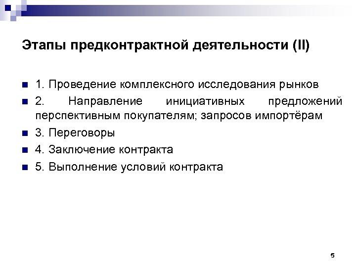 Этапы предконтрактной деятельности (II) n n n 1. Проведение комплексного исследования рынков 2. Направление