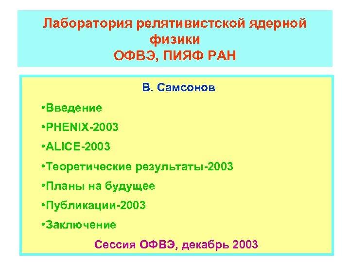 Лаборатория релятивистской ядерной физики ОФВЭ, ПИЯФ РАН В. Самсонов • Введение • PHENIX-2003 •