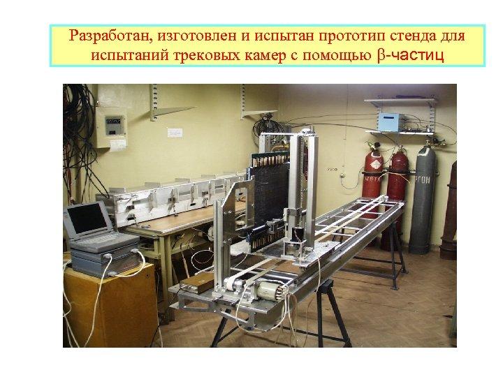 Разработан, изготовлен и испытан прототип стенда для испытаний трековых камер с помощью b-частиц