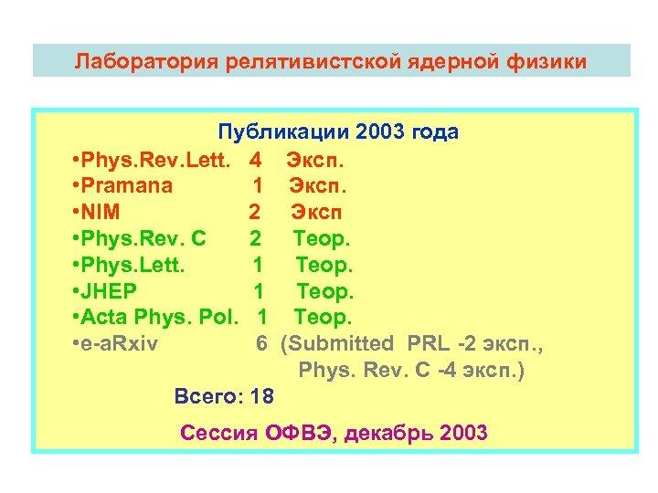 Лаборатория релятивистской ядерной физики Публикации 2003 года • Phys. Rev. Lett. 4 Эксп. •