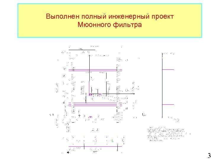 Выполнен полный инженерный проект Мюонного фильтра 3