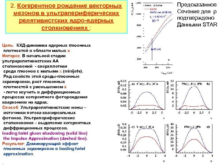 2. Когерентное рождение векторных мезонов в ультрапериферических релятивистских ядро-ядерных столкновениях : Цель: КХД-динамика ядерных