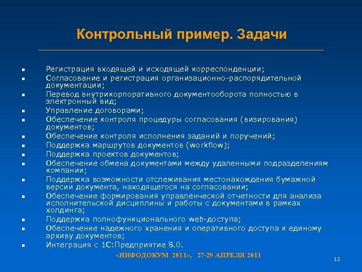 Контрольный пример. Задачи n n n n Регистрация входящей и исходящей корреспонденции; Согласование и