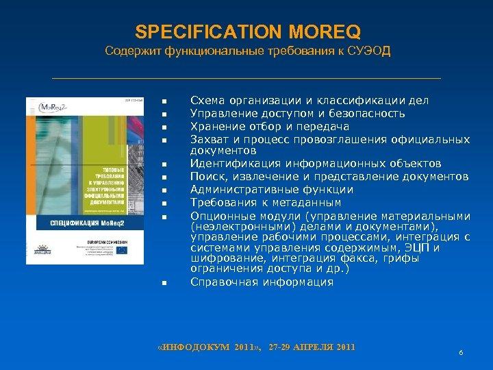 SPECIFICATION MOREQ Содержит функциональные требования к СУЭОД n n n n n Схема организации