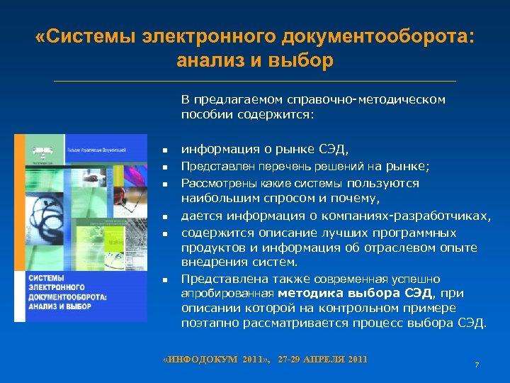«Системы электронного документооборота: анализ и выбор В предлагаемом справочно-методическом пособии содержится: n n