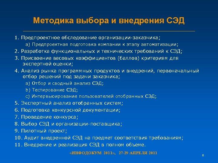Методика выбора и внедрения СЭД 1. Предпроектное обследование организации-заказчика; а) Предпроектная подготовка компании к