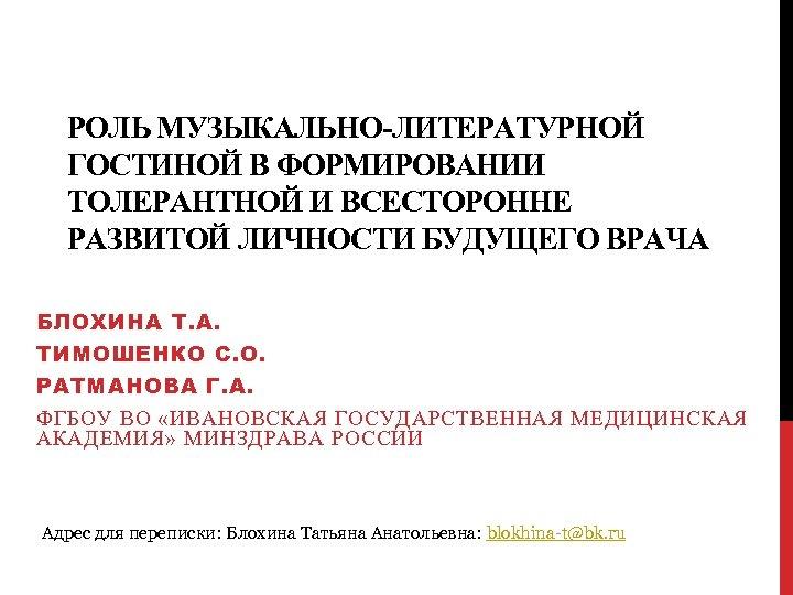 РОЛЬ МУЗЫКАЛЬНО-ЛИТЕРАТУРНОЙ ГОСТИНОЙ В ФОРМИРОВАНИИ ТОЛЕРАНТНОЙ И ВСЕСТОРОННЕ РАЗВИТОЙ ЛИЧНОСТИ БУДУЩЕГО ВРАЧА БЛОХИНА Т.