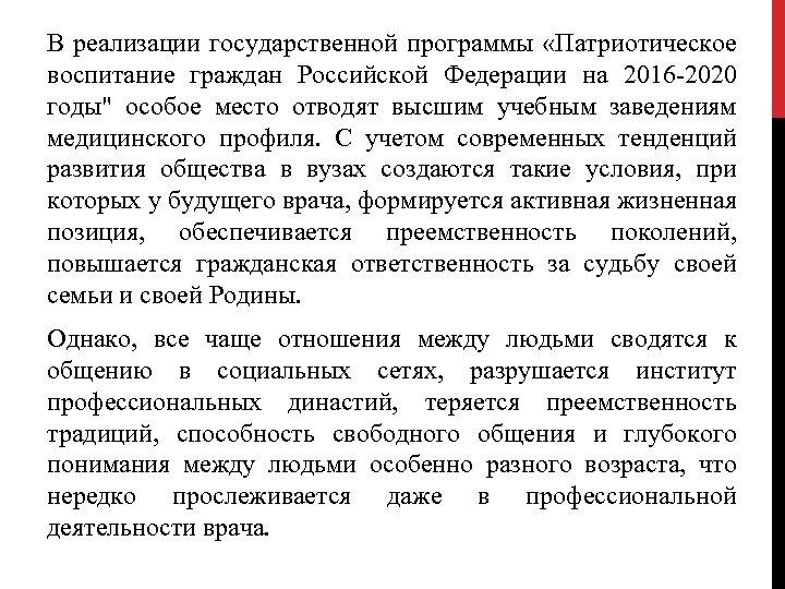 В реализации государственной программы «Патриотическое воспитание граждан Российской Федерации на 2016 -2020 годы